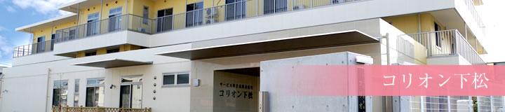 サービス付き高齢者住宅コリオン久米田