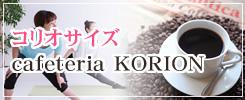 コリオサイズ&cafeteria KORION